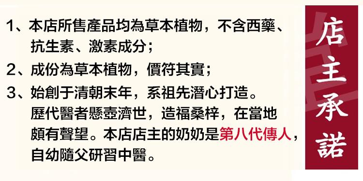 草本消痔瘡茶-1_05.jpg