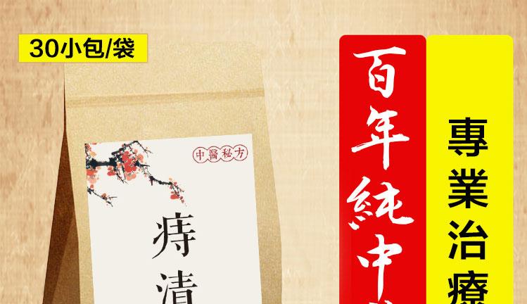 草本消痔瘡茶-1_10.jpg